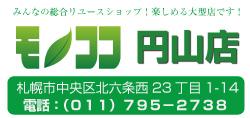 リサイクルショップ モノココ円山店