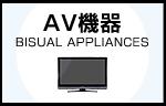 AV機器の効果買取