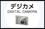 デジカメ・ビデオカメラ・カメラ