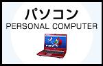 パソコン・タブレット・スマートフォン