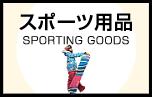 アウトドアグッツ・スポーツ用品
