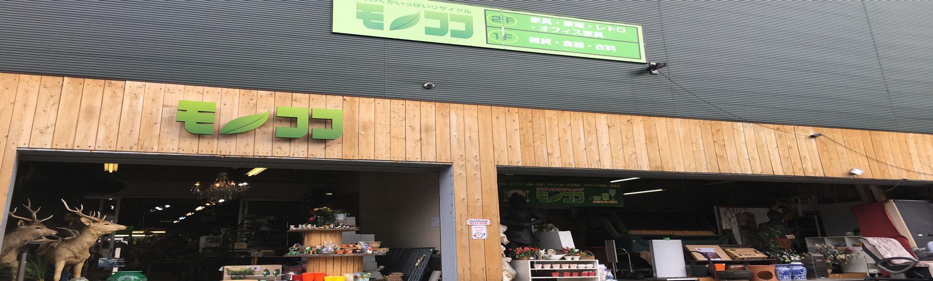 円山でわくわく!大型リサイクルショップ!